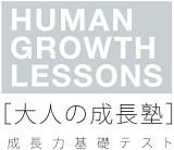 ■成長力基礎テストは無料です!!
